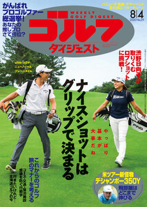 週刊ゴルフダイジェスト 2020年8月4日号