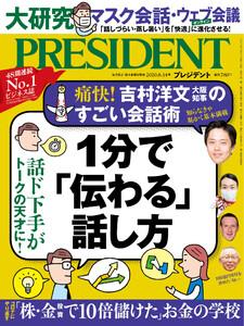 PRESIDENT 2020.8.14