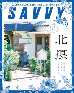 SAVVY 2020年9月号 電子版