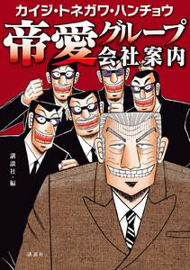 カイジ・トネガワ・ハンチョウ 帝愛グループ会社案内 電子書籍版