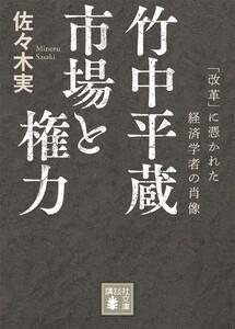 竹中平蔵 市場と権力 「改革」に憑かれた経済学者の肖像 電子書籍版