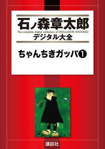 ちゃんちきガッパ 【石ノ森章太郎デジタル大全】 1巻