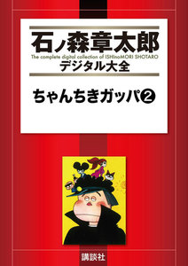 ちゃんちきガッパ 【石ノ森章太郎デジタル大全】 2巻