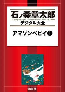 アマゾンベビイ 【石ノ森章太郎デジタル大全】 (全巻)