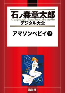 アマゾンベビイ 【石ノ森章太郎デジタル大全】 2巻