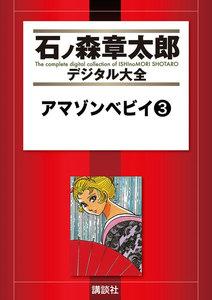 アマゾンベビイ 【石ノ森章太郎デジタル大全】 3巻