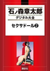 セクサドール 【石ノ森章太郎デジタル大全】 2巻