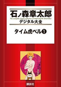 タイム虎ベル 【石ノ森章太郎デジタル大全】 1巻