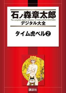 タイム虎ベル 【石ノ森章太郎デジタル大全】 2巻