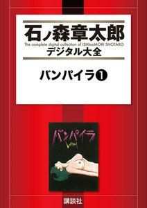 バンパイラ 【石ノ森章太郎デジタル大全】 1巻
