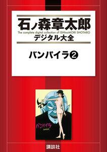 バンパイラ 【石ノ森章太郎デジタル大全】 2巻