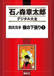 四次元半 襖の下張り 【石ノ森章太郎デジタル大全】 1巻