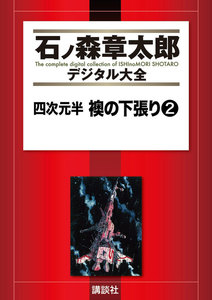 四次元半 襖の下張り 【石ノ森章太郎デジタル大全】 2巻