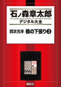 四次元半 襖の下張り 【石ノ森章太郎デジタル大全】 3巻