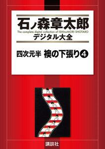 四次元半 襖の下張り 【石ノ森章太郎デジタル大全】 4巻