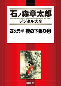 四次元半 襖の下張り 【石ノ森章太郎デジタル大全】 5巻