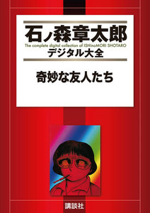 奇妙な友人たち 【石ノ森章太郎デジタル大全】