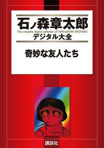 奇妙な友人たち 【石ノ森章太郎デジタル大全】 電子書籍版