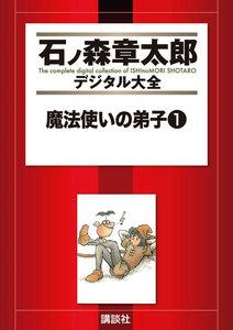 魔法使いの弟子 【石ノ森章太郎デジタル大全】 (全巻)