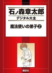 魔法使いの弟子 【石ノ森章太郎デジタル大全】 2巻