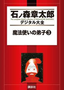 魔法使いの弟子 【石ノ森章太郎デジタル大全】 3巻