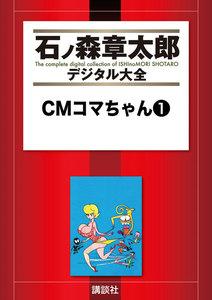 CMコマちゃん 【石ノ森章太郎デジタル大全】 1巻