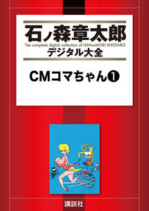 CMコマちゃん 【石ノ森章太郎デジタル大全】 (全巻)