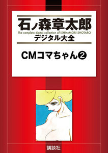 CMコマちゃん 【石ノ森章太郎デジタル大全】 2巻