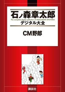 CM野郎 【石ノ森章太郎デジタル大全】