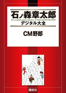 CM野郎 【石ノ森章太郎デジタル大全】 電子書籍版