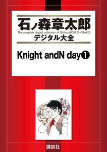 Knight andN day 【石ノ森章太郎デジタル大全】 (全巻)