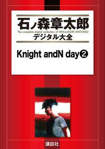Knight andN day 【石ノ森章太郎デジタル大全】 2巻