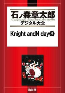 Knight andN day 【石ノ森章太郎デジタル大全】 3巻