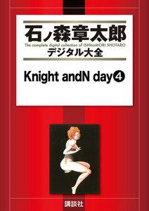 Knight andN day 【石ノ森章太郎デジタル大全】 (4) 電子書籍版