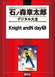 Knight andN day 【石ノ森章太郎デジタル大全】 5巻