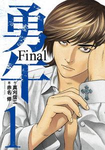 勇午 Final (1) 電子書籍版