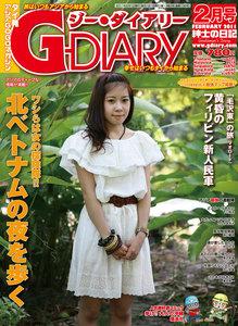 アジアGOGOマガジン G-DIARY 2011年2月号 電子書籍版