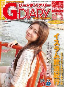 アジアGOGOマガジン G-DIARY 2011年3月号 電子書籍版