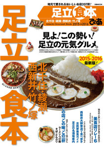足立食本 2015 電子書籍版