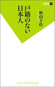 戸籍のない日本人