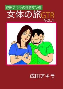 成田アキラの性感マン遊 女体の旅GTR VOL.1