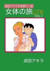 成田アキラの性感マン遊 女体の旅GTR VOL.3