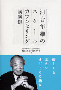 河合隼雄のスクールカウンセリング講演録