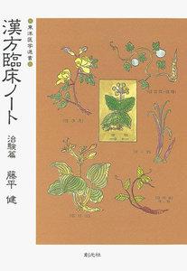 漢方臨床ノート〈治験篇〉