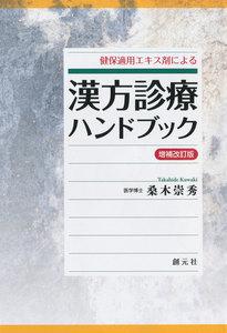 健保適用エキス剤による漢方診療ハンドブック [第4版]