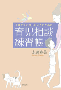 子育てを応援したい人のための育児相談練習帳