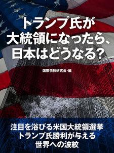 トランプ氏が大統領になったら、日本はどうなる?
