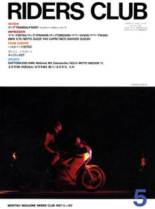 RIDERS CLUB 1987年5月号 No.107