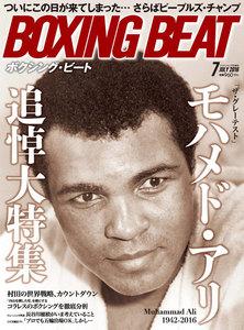 BOXING BEAT(ボクシング・ビート) 2016年7月号