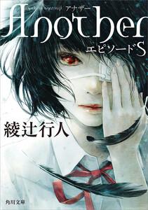 Another エピソードS(角川文庫版)